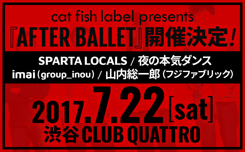 cat fish label presents 『AFTER BALLET』SPECIAL PAGE